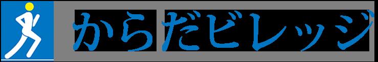 からだビレッジ公式サイト‐Accupuncture & Training